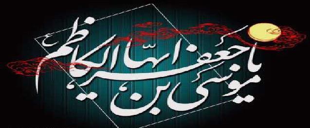 امام کاظم علیہ السلام کے تلخ ترین مصائب