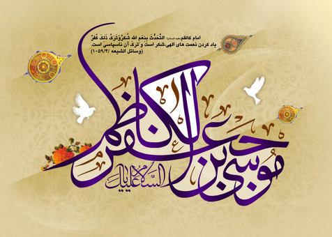 امام کاظم علیہ السلام کی سخاوت