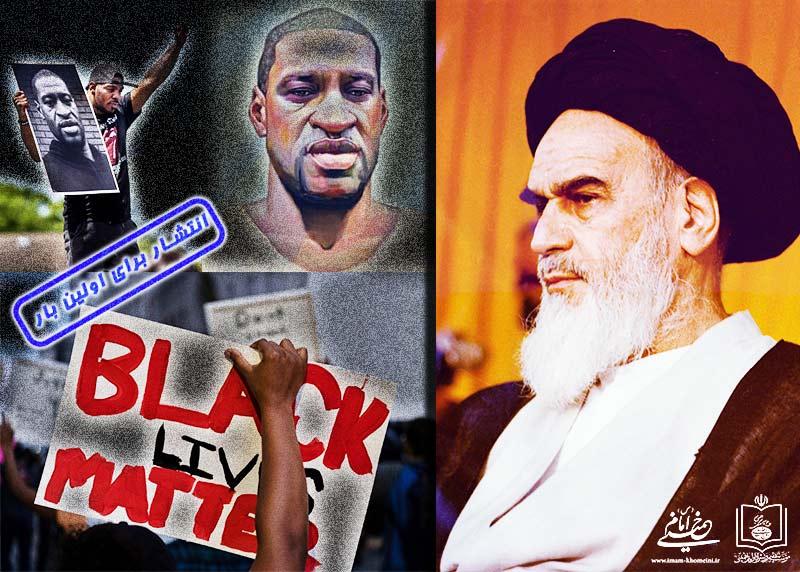ایک سیاہ فام امریکی کا امام خمینی(رح) کے نام خط