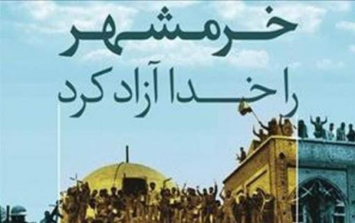 خرم شہر کی آزادی کے بعد امام خمینی(رح) پیغام
