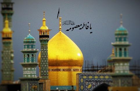حضرت معصومہ سلام اللہ علیھا کی رحلت اور کفن و دفن