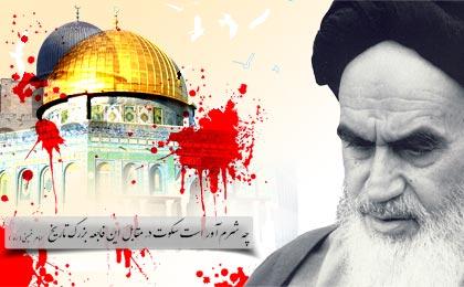 کیا عالمی یوم قدس امام خمینی(رح) کی میراث ہے؟