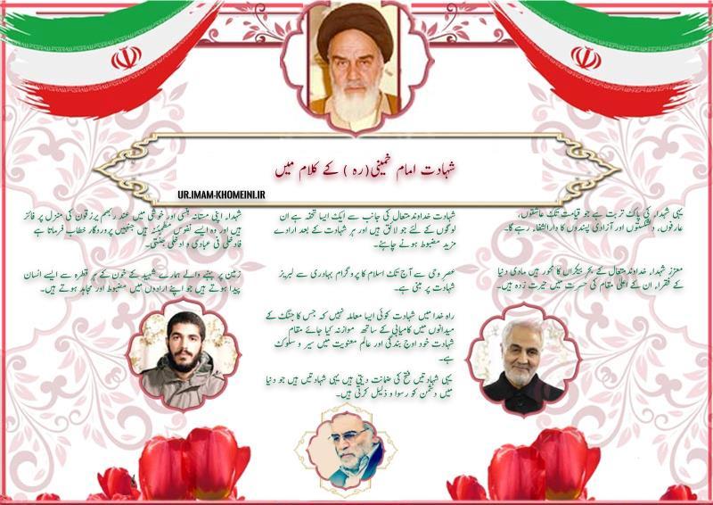 شہادت امام خمینی کی نگاہ میں