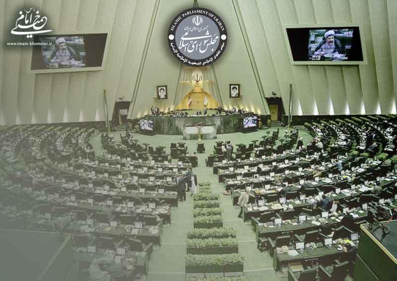 پارلیمنٹ ممبران کو امام خمینی(رح) کی نصیحت