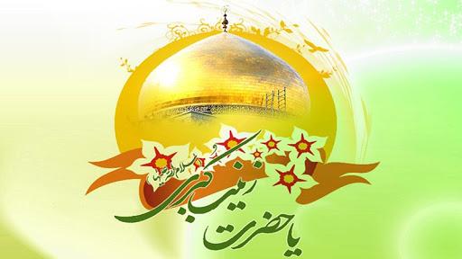 حضرت زینب سلام اللہ علیھاکا نام زینب کیوں رکھا