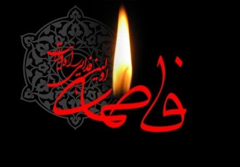 حضرت زہرا سلام اللہ علیھا انسان کامل کا مکمل نمونہ تھیں