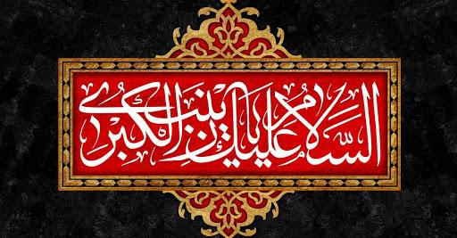 السلام علیک یا زینب الکبری (س)