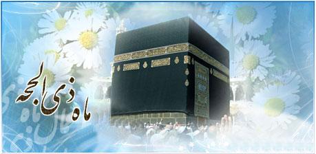 امام خمینی (رہ) کی نگاہ میں ماہ ذی الحجہ کی فضیلت