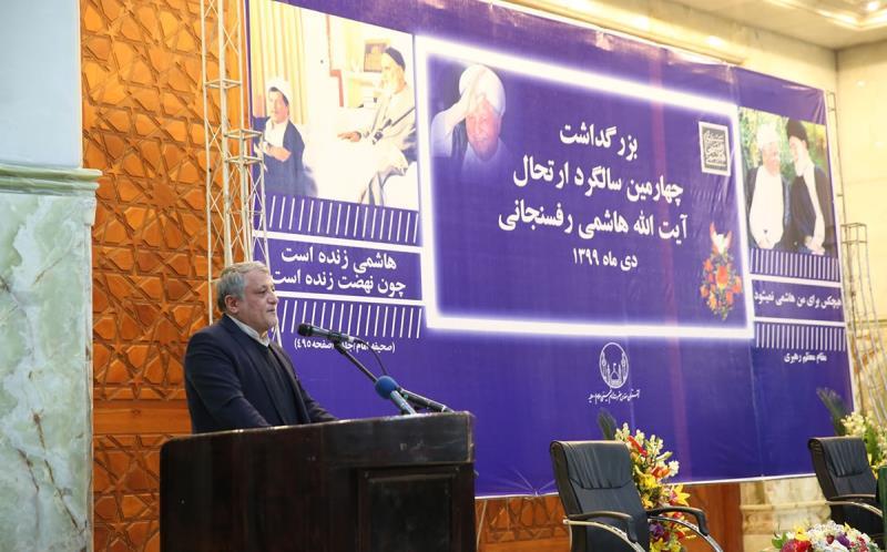 حرم امام خمینی (رح) میں آیت الله ہاشمی رفسنجانی (رح) کی چوتھی برسی کی تقریب -1 /2021ء