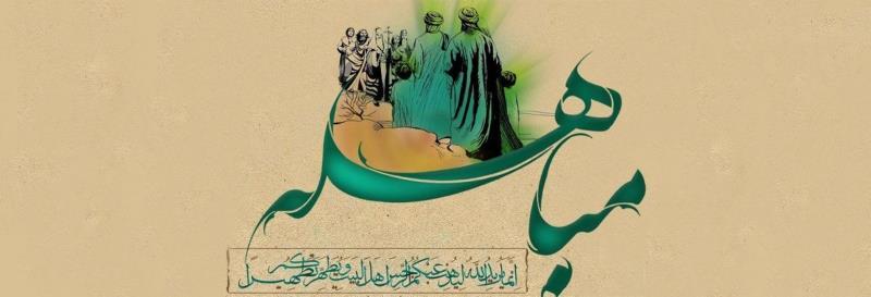 عید مباہلہ