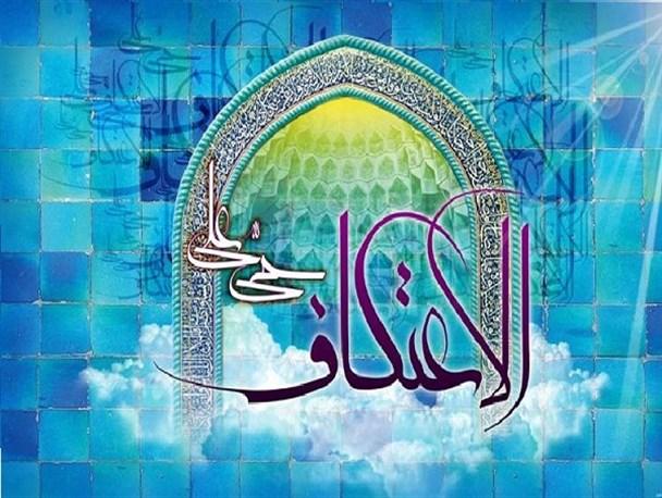 اعتکاف کن مساجد میں رکھنا جائز ہے؟