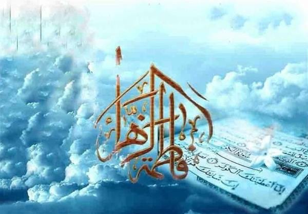 حضرت زہرا (س) کی بے پناہ شفاعت