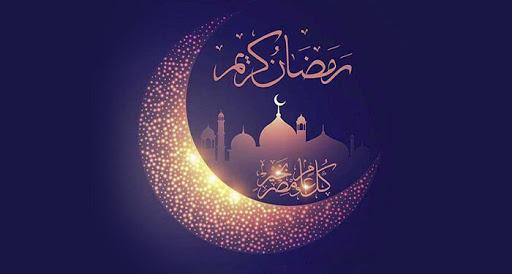 قرآن وسنت کی روشنی میں رمضان المبارک کی خصوصیات و معنوی اثرات