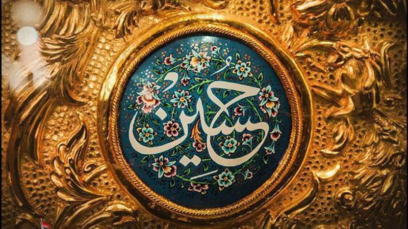 حضرت امام حسین (ع) کی بعض منفرد خصوصیات