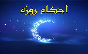 اگر کوئی شخص ماه رمضان میں دن کے دوران میں محتلم ہوجائے تو اسے کیا کرنا چاہیئے؟