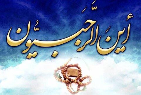 ماہ رجب کے افضل ترین اعمال توبہ و استغفار ہیں