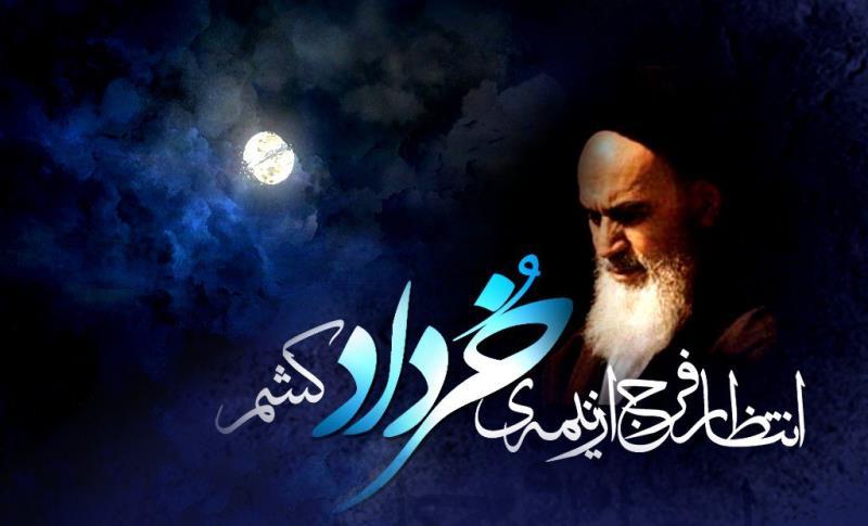 حضرت امام خمینی (رح) کی رحلت کی مناسبت سے آپ کی زندگی پر ایک نظر