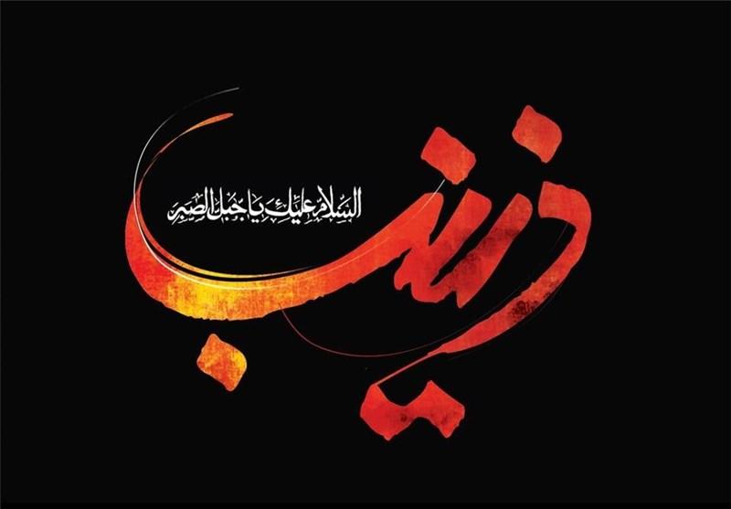 حضرت زینب سلام اللہ علیہا اسوہ حسنہ