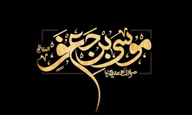 باب الحوائج حضرت امام موسیٰ کاظم (ع) کی حیات طبیبہ کا مختصر جائزہ