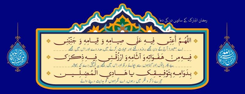 رمضان المبارک کے ساتویں دن کی دعا