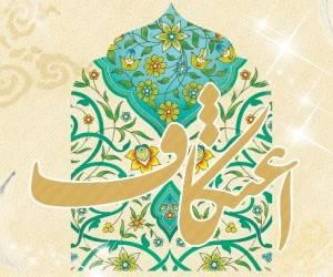 اعتکاف صحیح ہونے کی شرائط میں سے مسلسل مسجد کے اندر رہنے سے کیا مراد ہے؟