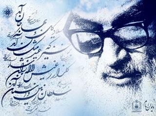 دیوان حضرت امام خمینی (رح)