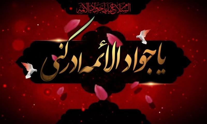 امام جواد علیہ السلام کے اوصاف اور ان کا اخلاق