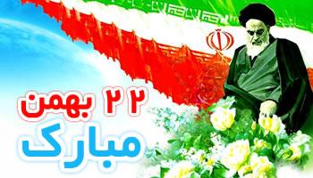 بہمن کی اہمیت امام خمینی رحمہ اللہ کی نگاہ میں ۲۲