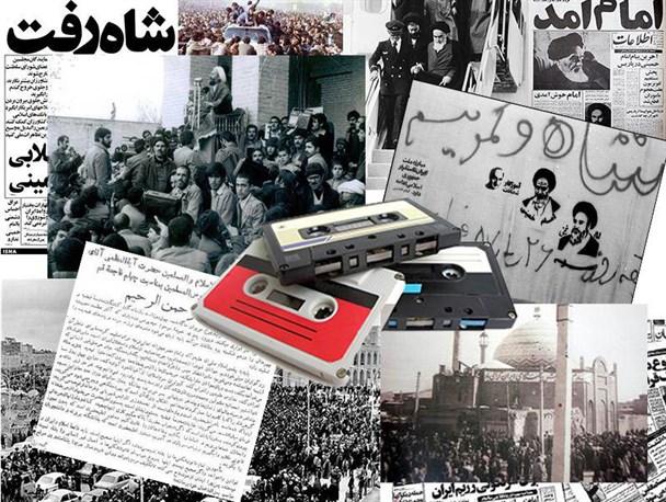 امام خمینی (رح) کے پیغامات کو ایران پہونچانے کی کیفیت