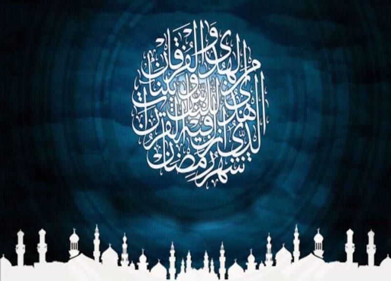 ماہ مبارک رمضان، گناہ جھڑنے اور نیکیاں اگنے کا مہینہ