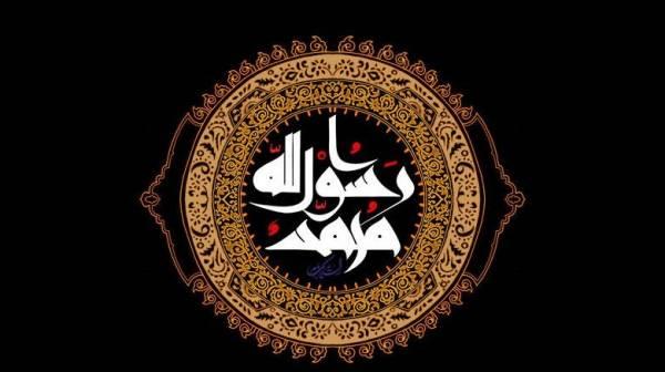 حضور اکرم (ص) کی رحلت