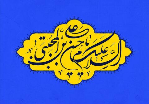 امام (ع) نے صلح كے ذریعہ اسلام كی حفاظت اور  دشمنوں كا چہرہ بے نقاب كردیا