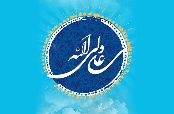 امیرالمومنین علی (ع) کا طرز زندگی انسانی معاشروں میں اسلامی تہذیب کا زمینہ ساز ہے