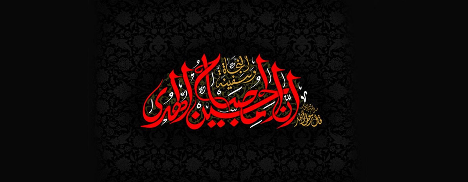قال رسول الله (ص): إن الحسین مصباح الهدی و سفینة النجاة