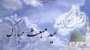 بعثت رسول اکرمؐ کی اہمیت امام خمینی(رہ) کی نگاہ میں