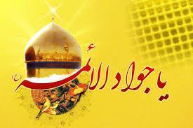 امام جواد علیہ السلام کی تبلیغی سیرت پر سرسری نگاہ