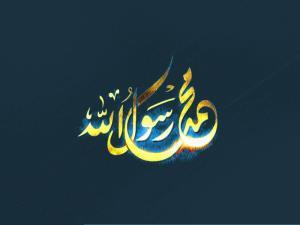 سیرت رسول اکرم (ص) اور افکار امام خمینی (رح)
