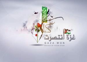 زندہ باد غزہ