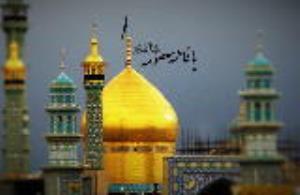 مقام ِحضرت فاطمہ معصومہ (س) امام خمینی (رہ) اور دیگر علماء کی نگاہ میں