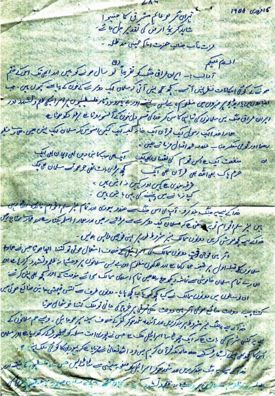 ایک قرآن ایک خانہ کعبہ