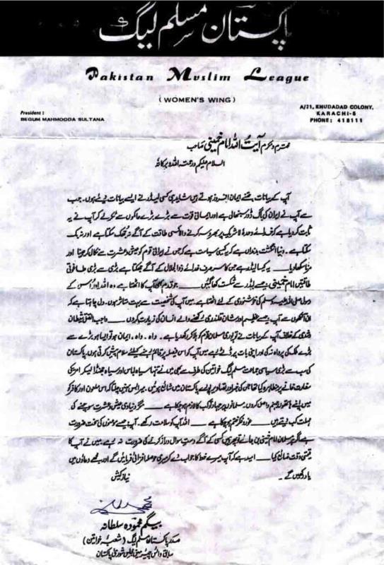 پاکستان مسلم لیگ
