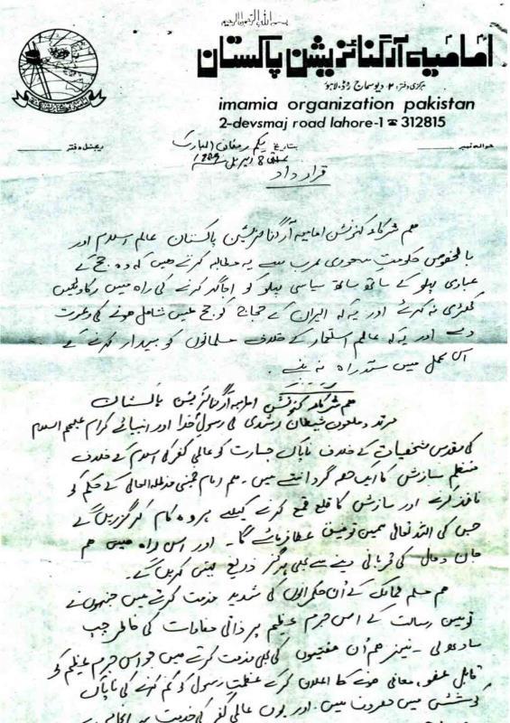 امامیہ آرگنائزیشن پاکستان-1