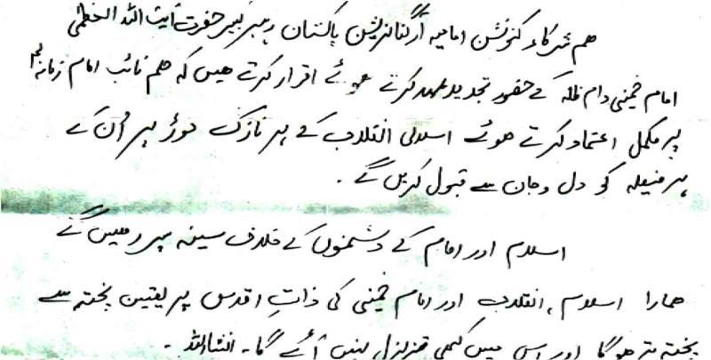 امامیہ آرگنائزیشن پاکستان-2