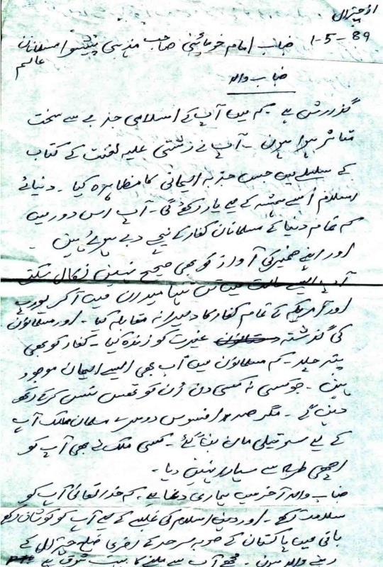 اسلامی جذبے-1