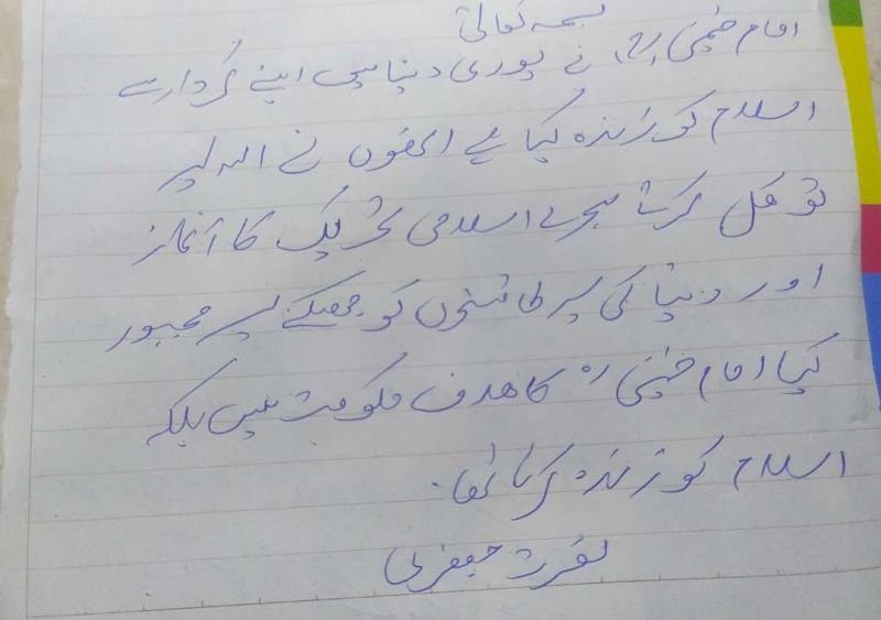 امام خمینی نے پوری دنیا کے سامنے اسلام کا حقیقی چہرہ پیش کیا