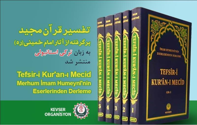 """امام خمینی (رہ) کی کتابوں سے ماخوذ """" تفسیر قرآن مجید"""" نامی کتاب شائع ہوگئی"""