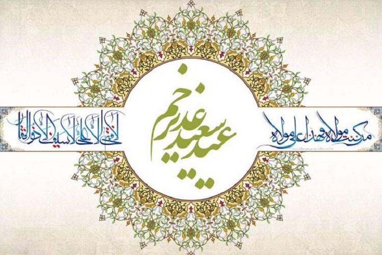 عید غدیر کی فضیلت امام خمینی(رہ) کی نگاہ میں