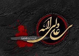 امام علی علیہ السلام نے اپنے قاتل کے بارے میں کیا فرمایا تھا