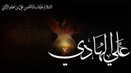 امام ہادی علیہ السلام کے دور میں سیاسی اور اجتماعی حالات