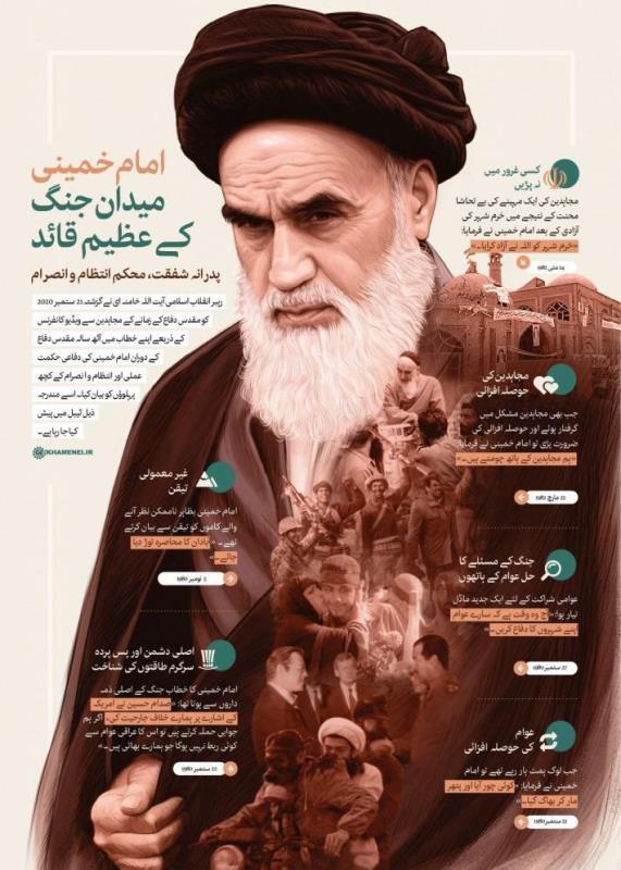 امام خمینی میدان جنگ عظیم قائد